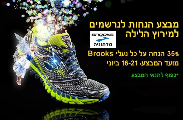 מבצע מיוחד למשתתפי מרוץ הלילה של ברוקס מרתוניה