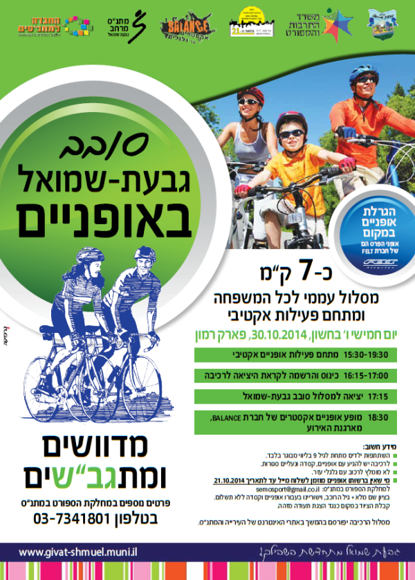 סובב גבעת שמואל באופניים