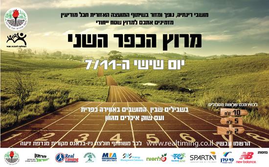 מרוץ הכפר 2014