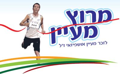 מרוץ מעיין 2014