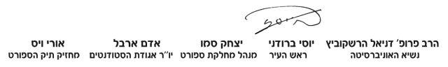 מרוץ גבעת שמואל ה- 6