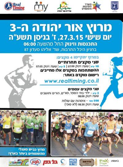 מרוץ אור יהודה 2015