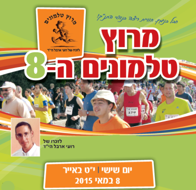 מרוץ טלמונים 2015
