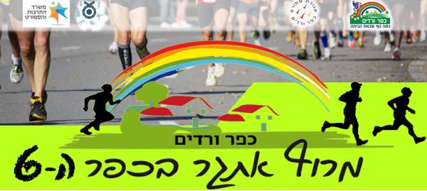 26.09.15 מרוץ כפר הורדים
