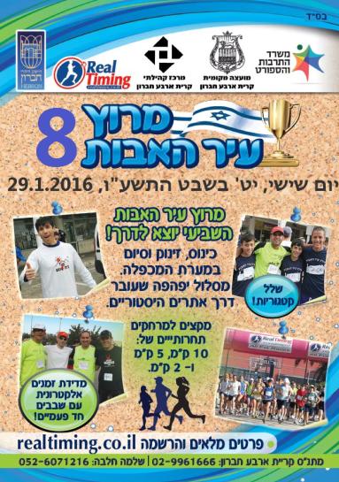 מרוץ עיר האבות 2016
