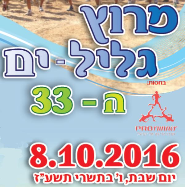 מרוץ גליל ים 2016