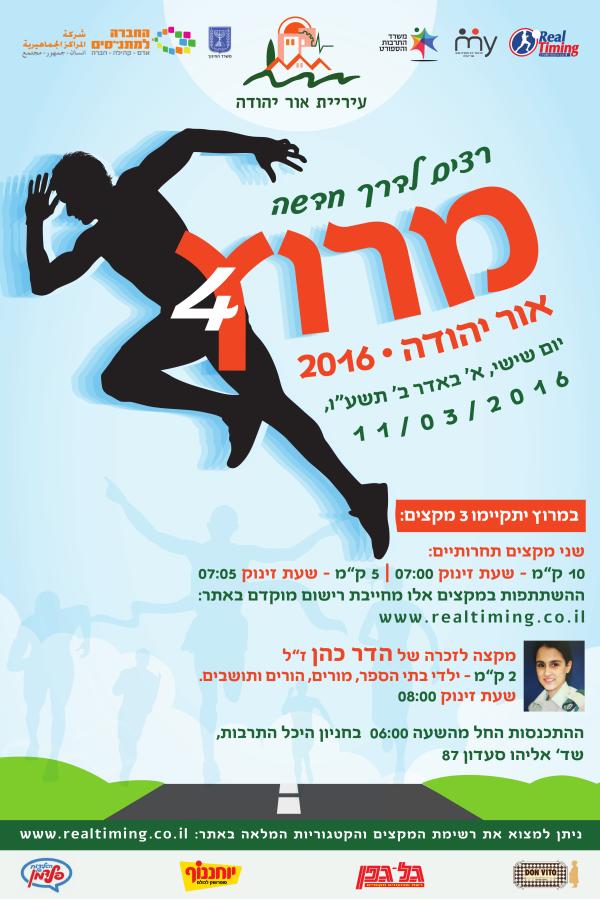 מרוץ אור יהודה 2016