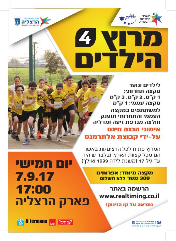 מרוץ הילדים 2017