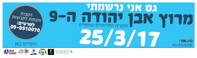 מרוץ אבן יהודה 2017