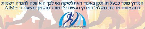 המרוץ מוכר כבעל תו תקן של איגוד האתלטיקה