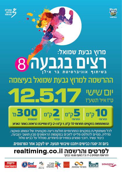 מרוץ גבעת שמואל 2017