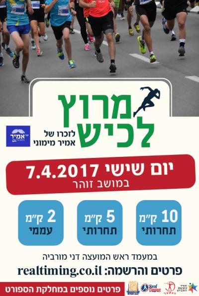מרוץ לכיש 2017