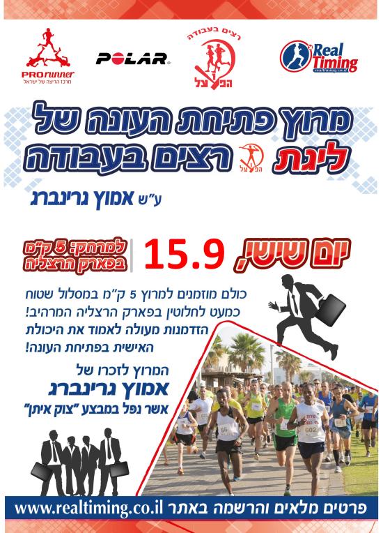 מרוץ פתיחת ליגת רצים בעבודה 2017
