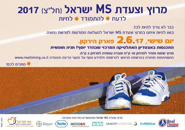 מרוץ וצעדת MS ישראל 2017