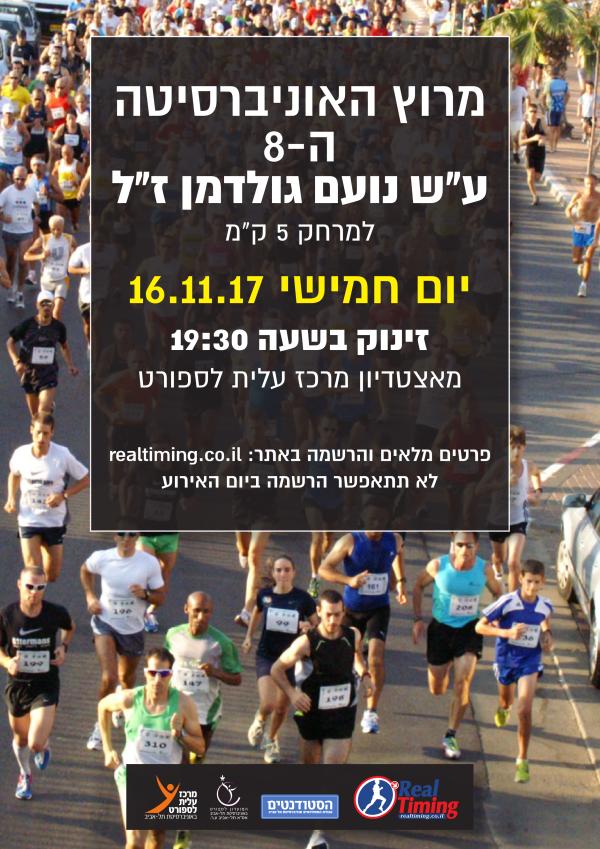 מרוץ האוניברסיטה 2017