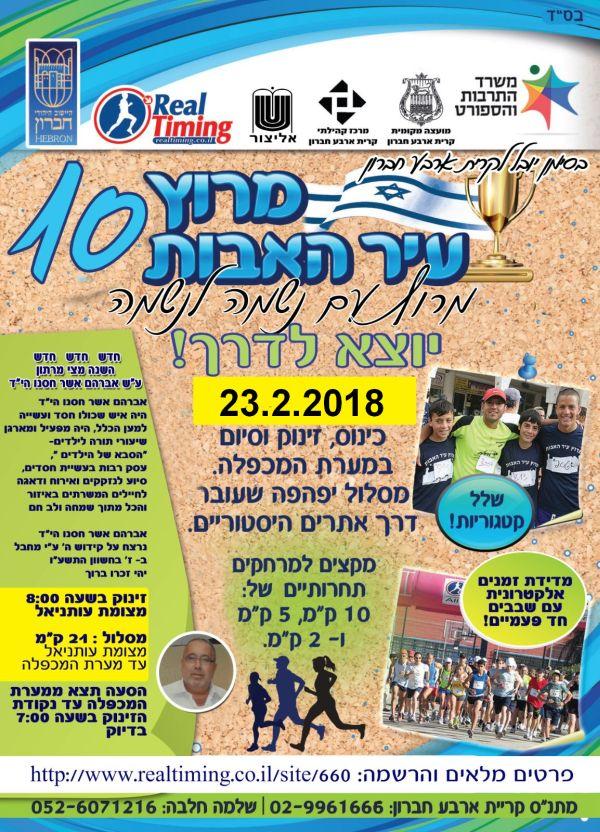 מרוץ עיר האבות 2018