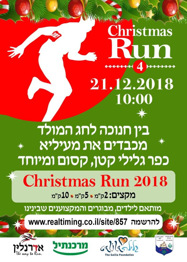 מרוץ קריסמס 2018