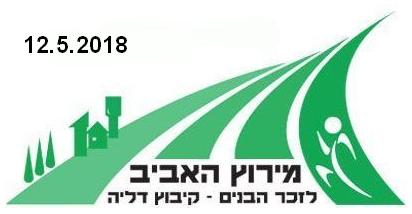מרוץ דליה 2018