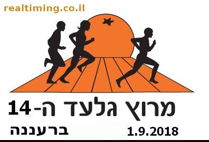 מרוץ גלעד 2018