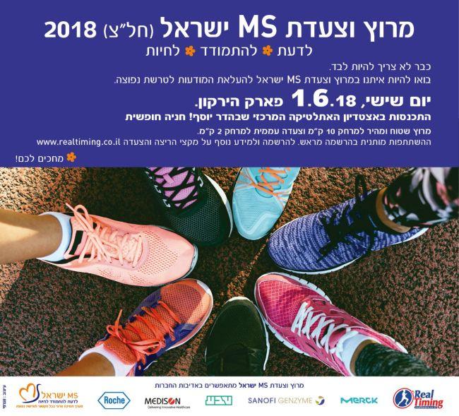 מרוץ וצעדת MS ישראל 2018