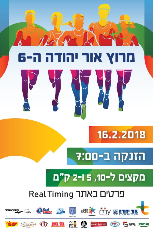 מרוץ אור יהודה 2018