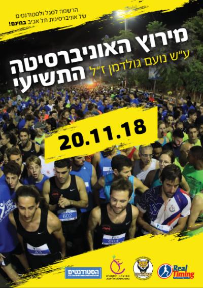 מרוץ האוניברסיטה 2018