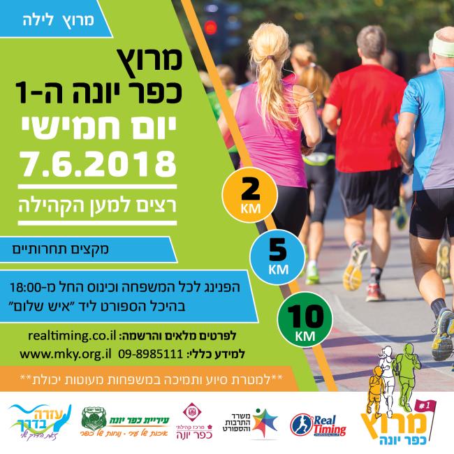 מרוץ כפר יונה 2018