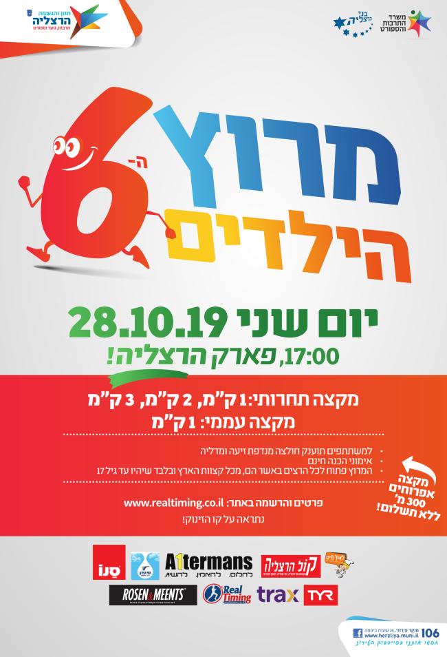 מרוץ הילדים 2019
