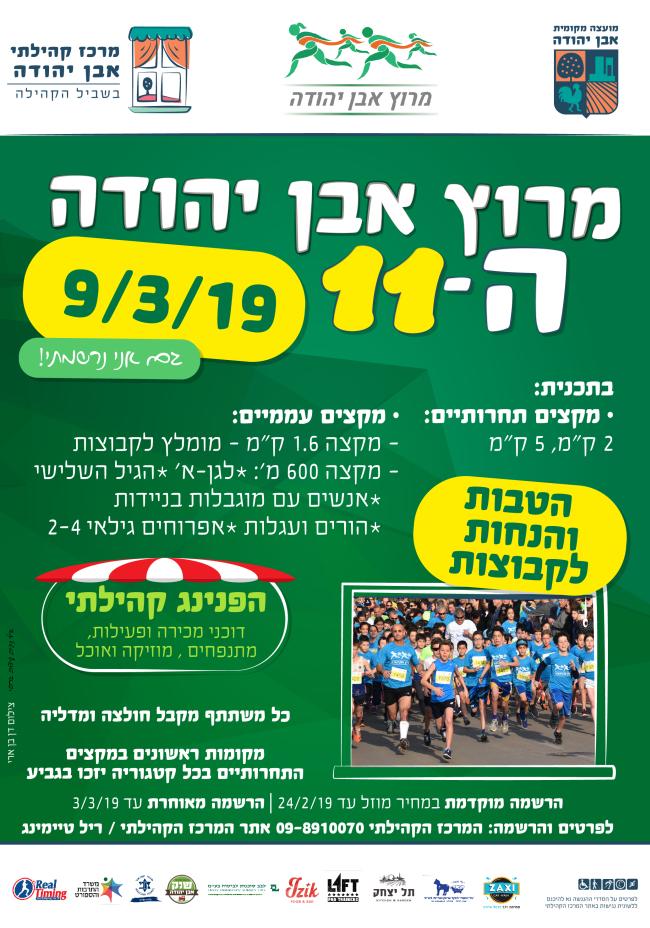 מרוץ אבן יהודה 2019