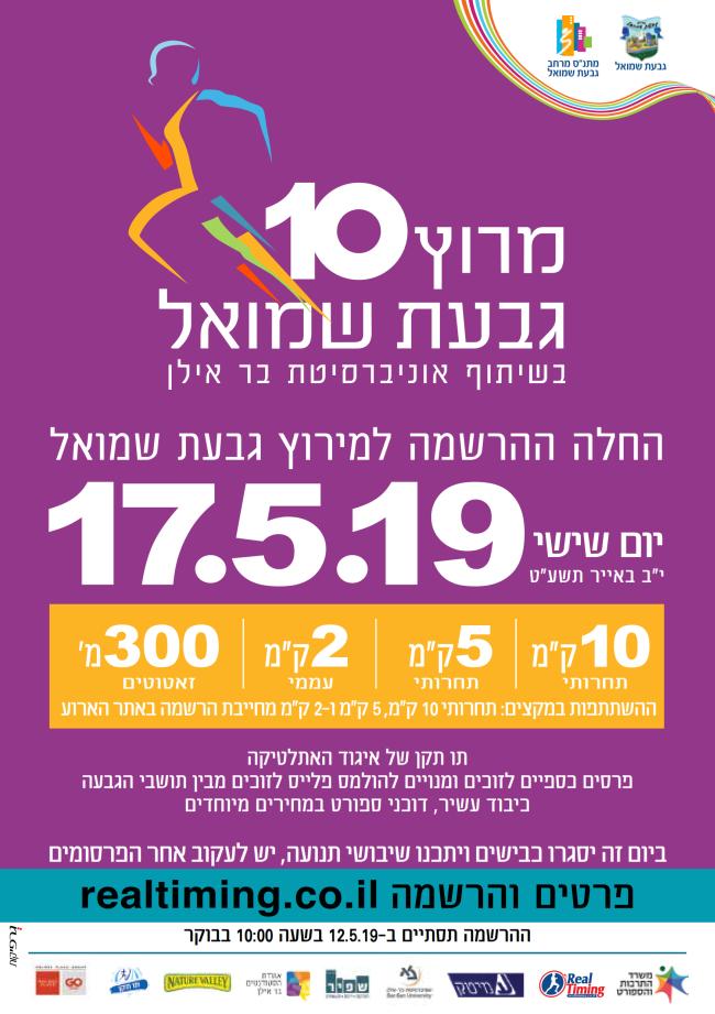 מרוץ גבעת שמואל 2019