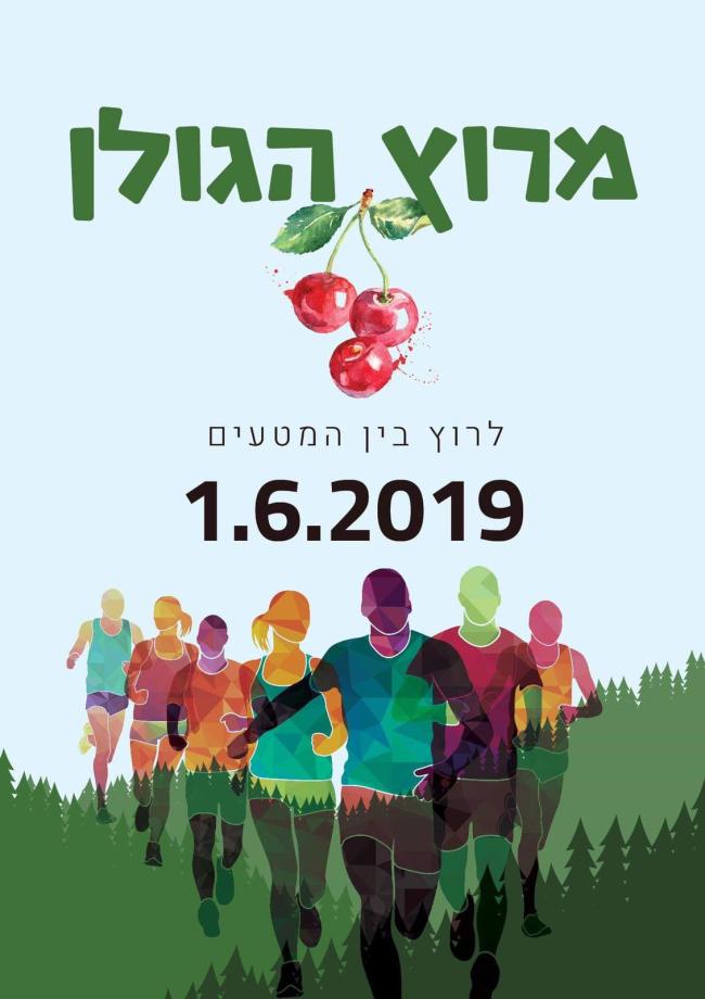מרוץ הגולן 2019