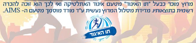 תו האיגוד מטעם איגוד האתלטיקה