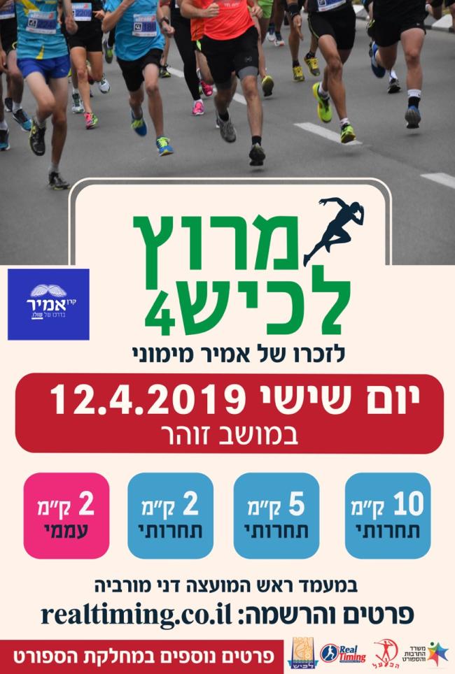 מרוץ לכיש 2019