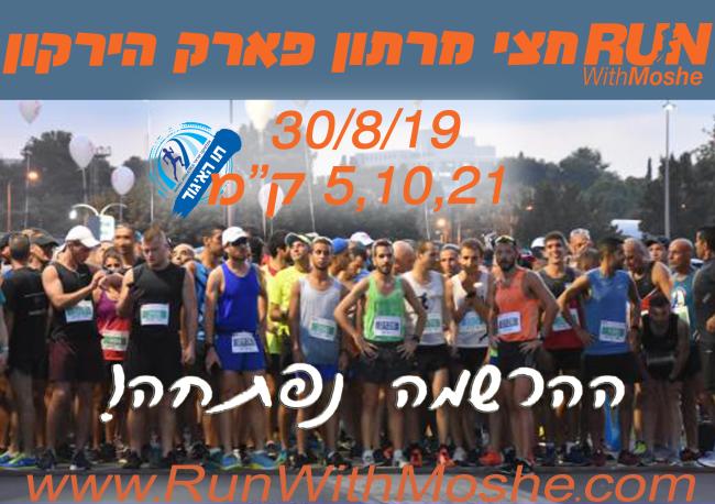 חצי מרתון פארק הירקון 2019