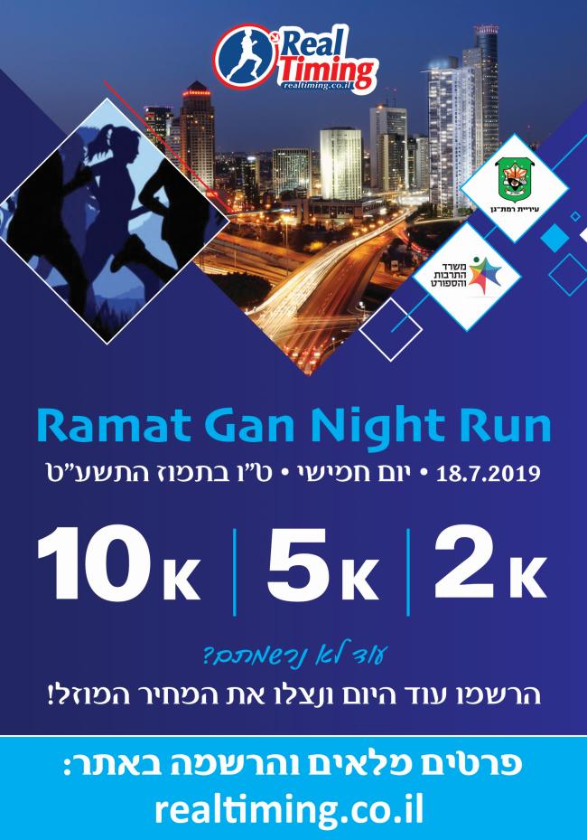 מרוץ הלילה ברמת גן 2019