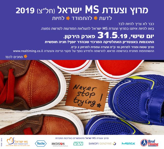 מרוץ וצעדת MS ישראל 2019