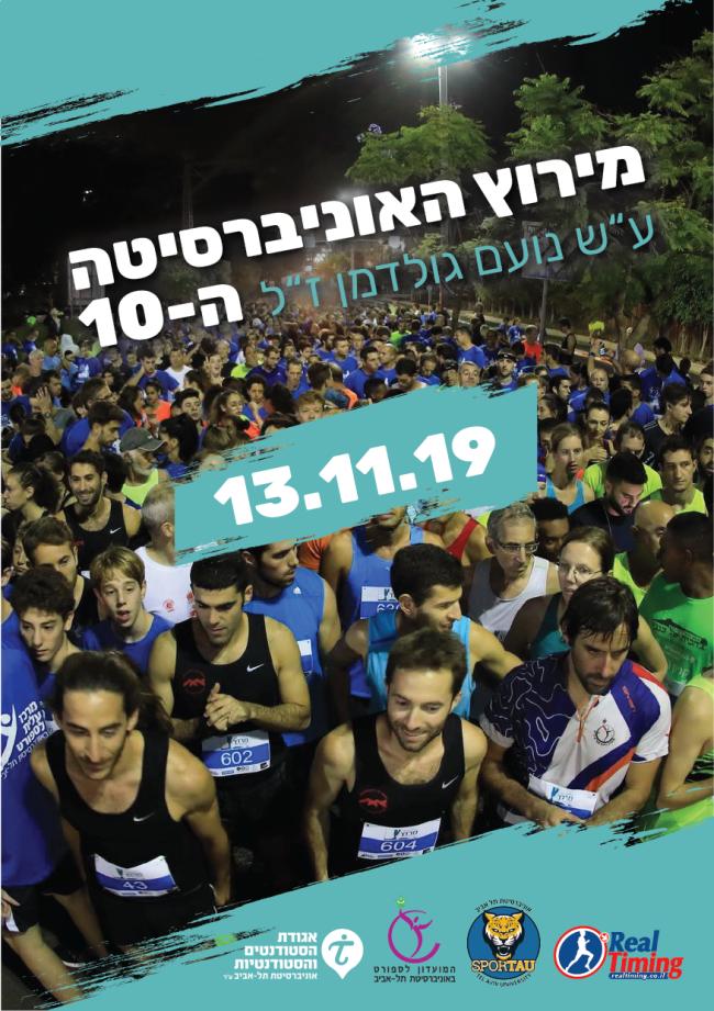 מרוץ האוניברסיטה 2019