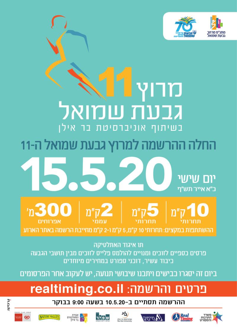 מרוץ גבעת שמואל 2020