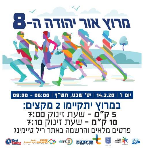 מרוץ אור יהודה 2020