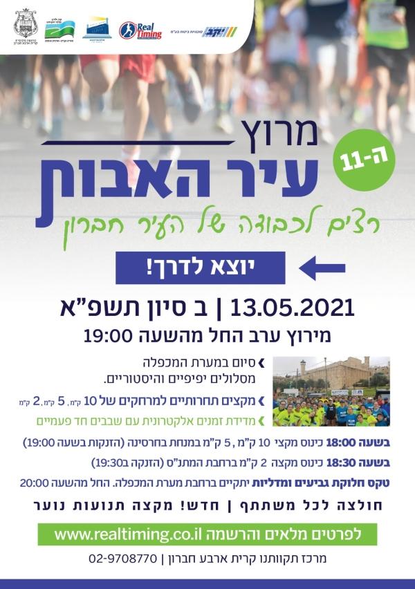 מרוץ עיר האבות 2021