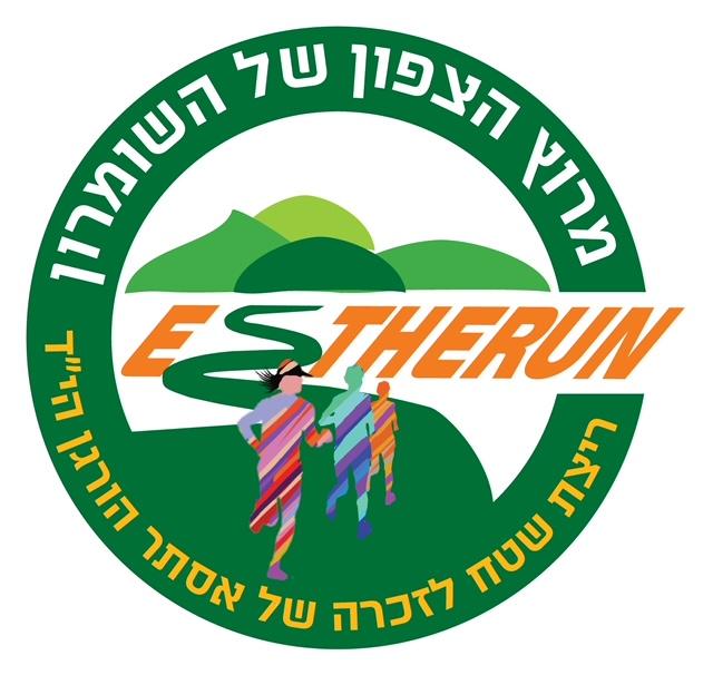 מרוץ הצפון של השומרון ה- 2 לזכרה של אסתר הורגן